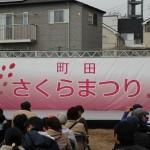 町田さくらまつり2016