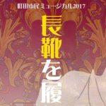 町田市民ミュージカル2017 公演を見て